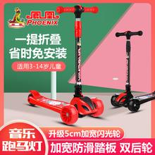 凤凰儿yu滑板车1-ym-12岁宝宝音乐闪光折叠(小)孩溜溜车单脚滑滑车
