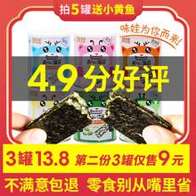 芝麻夹yu脆片即食儿ym宝宝孕妇海味网红(小)吃零食休闲食品