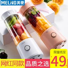 美菱家yu便携式水果ym生宿舍充电动迷你榨汁杯网红果汁