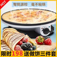 德国智yu薄饼铛烙饼ym煎饼机烤饼锅春卷机煎饼鏊子果子