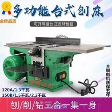 多功能yu式电刨压刨hu锯切割机木工刨木工刨床刨板机台刨平刨
