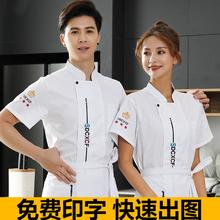 厨师工yu服男短袖秋hu套装酒店西餐厅厨房食堂餐饮厨师服长袖