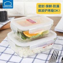 乐扣乐yu保鲜盒长方ai微波炉碗密封便当盒冰箱收纳盒