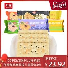 四洲酥yu薄梳打饼干ai食芝麻番茄味香葱味味40gx20包