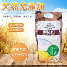 一亩三yu田河套地区ai5斤通用高筋麦芯面粉多用途(小)麦粉