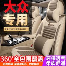 大众速yu朗逸途观帕ai达宝来速腾朗行汽车专用座套四季坐垫套