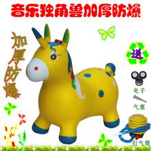 跳跳马yu大加厚彩绘ai童充气玩具马音乐跳跳马跳跳鹿宝宝骑马
