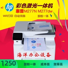 惠普Myu77dw彩ai打印一体机复印扫描双面商务办公家用M252dw
