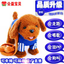 宝宝玩yu电动(小)狗会ai歌可牵绳充电电动玩具仿真毛绒泰迪狗狗