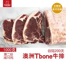 T骨牛yu进口原切牛ai量牛排【1000g】二份起售包邮