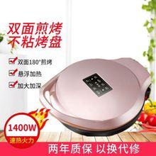 电饼撑yu饼铛家用双ai烙饼锅蛋糕煎烤机煎饼锅薄饼机(小)型全自