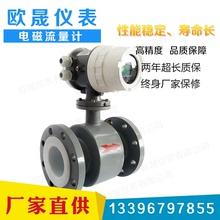 电磁流量计 污水 水泥浆 自yu11水流量ai精度款 DN20 50 65