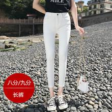 九分(小)脚牛仔裤女生矮个子白色加yu12八分弹ai20秋冬铅笔裤子