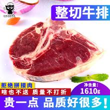 家宾 yu骨牛排16ai套餐 原肉整切真空盒装 赠黑椒酱黄油 团购促销