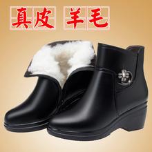 冬季妈yu棉鞋真皮坡ai中老年短靴加厚保暖羊毛靴子女厚底皮鞋