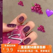 葡萄紫yu胶2020ai流行色网红同式冰透光疗胶美甲店专用