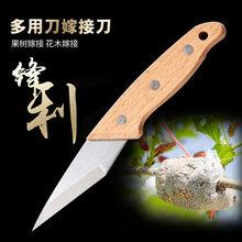 进口特yu钢材果树木ai嫁接刀芽接刀手工刀接木刀盆景园林工具