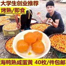 熟 海yu蛋正宗40ai广西新真空即食零食粽子月饼烘培原料