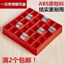 ABSyu元  点币ai元专用币板 可放300个1元硬币