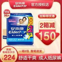 安而康yu的纸尿裤老ai2012安尔康老的用男女产妇尿不湿m码96片