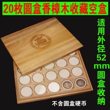 20枚yu袁大头大清ai头银元收纳盒52mm圆盒香樟木单层托盘收纳盒古币银元钱币