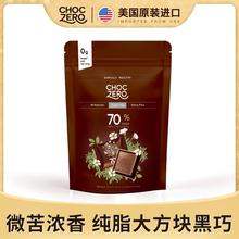 ChoyuZero零ai力美国进口纯可可脂无蔗糖黑巧克力