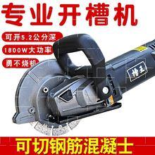 开槽机yu电安装切割ai率带水无尘墙壁混凝土角磨光机单片