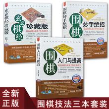 [yuweiwang]正版包邮 围棋实战教程从