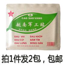 越南膏yv军工贴 红de膏万金筋骨贴五星国旗贴 10贴/袋大贴装