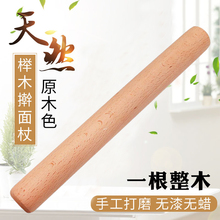 榉木实yv大号(小)号压lz用饺子皮杆面棍面条包邮烘焙工具