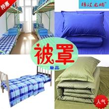 单的宿yv格子被罩大lz室蓝色被子套学校军绿褥套被芯套5x7