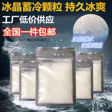 冰晶粉yv水冰垫垫冰ne垫水枕头冰晶盒降温颗粒凝胶形成剂