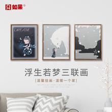 欧式装yw画客厅墙面cw壁宝宝房卧室床头画背景墙创意墙画壁画