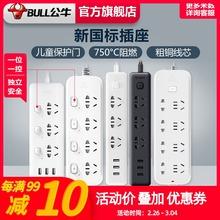 公牛插ywUSB插排ds接线板带线家用多功能电源转换器正品