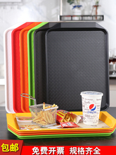 [ywyss]塑料托盘长方形 上端菜食