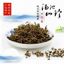 安徽巢yx0特产干货tm百花菜稀有山珍山野菜珍珠菜150g