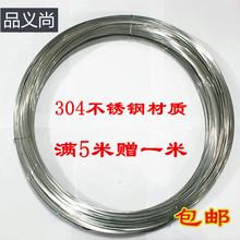 304衣架钢丝单根钢丝搭yx9钢丝钢线sx抄网框丝做笼