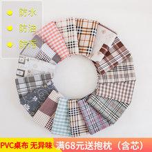 桌布防yx防烫防油免nbC塑料茶几垫网红ins餐桌布格子长方形台布