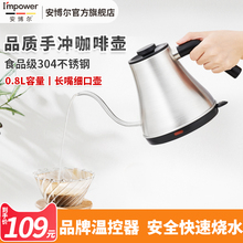 安博尔yx热水壶家用yr0.8电长嘴电热水壶泡茶烧水壶3166L