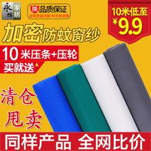 防蚊纱yy网自装窗纱aq密加厚隐形防尘铝合金塑钢纳米纱窗网
