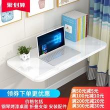 壁挂折yy桌连壁桌壁sj墙桌电脑桌连墙上桌笔记书桌靠墙桌