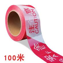 加厚一yy性塑料红白sj全警示带维护警戒隔离线PVC厂家直销