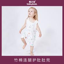 船之宝yy纱布肚兜 sj肚夏天春秋四季通用(小)孩宝宝宝宝肚兜连腿