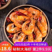 香辣虾yy蓉海虾下酒kj虾即食沐爸爸零食速食海鲜200克