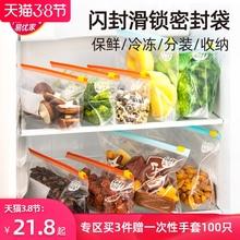 易优家yz品密封袋拉ak锁袋冰箱冷冻专用保鲜收纳袋加厚分装袋