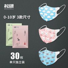 宝宝一yz性3d立体ak生婴幼儿男童女童宝宝专用10岁口鼻罩