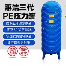 惠洁三yzPE无塔供ak用全自动塑料压力罐水塔自来水增压水泵