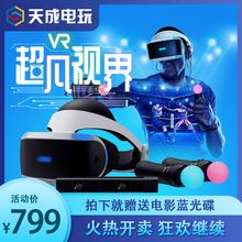 原装9yz新 索尼VakS4 PSVR 虚拟现实 psvr头盔 3D游戏眼镜 P