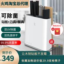 火鸡砧yz刀具消毒机ak型菜板消毒刀架烘干筷子智能案板消毒器