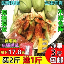 广西酸yz生吃3斤包bw送酸梅粉辣椒陈皮椒盐孕妇开胃水果